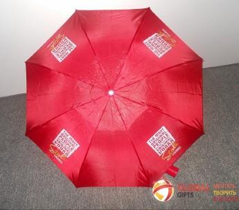 Промоушн зонт. Фото 18