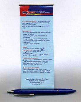 Ручки с баннером