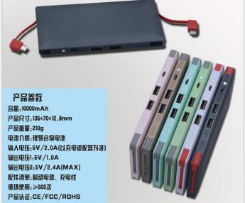 Powerbank (425)