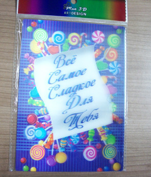 Стерео-варио картинка открытка Фото 2